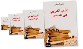 صورة عصور الادب العربي , الادب العربي وجمال شعرائه
