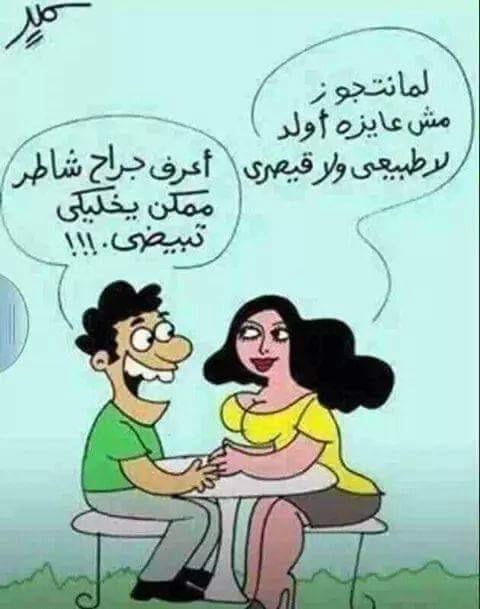 صورة صور مضحكة عن الزواج , اكثر الصور المضحكة عن الزواج ومشاكله