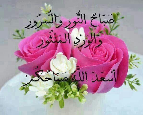 صورة صور حلوة صباح الخير , اجمل صباح عليكم يا حلوين 11787 2