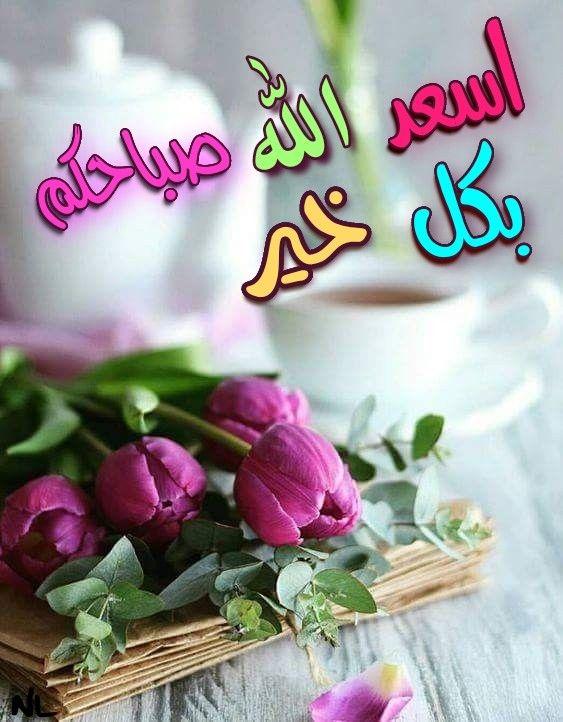 صورة صور حلوة صباح الخير , اجمل صباح عليكم يا حلوين 11787 8