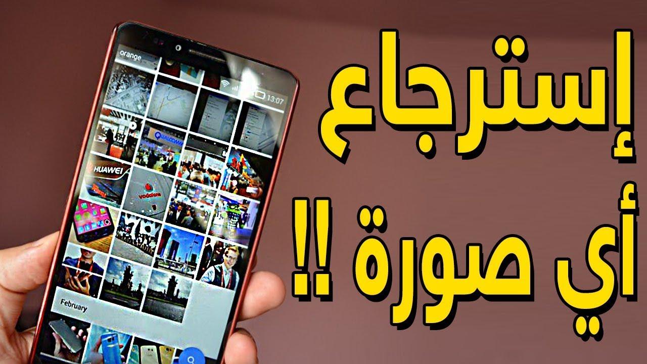 صورة استرجاع الصور والفيديوهات المحذوفة , سر التكنولوجيا في استرجاع الصور المحذوفه