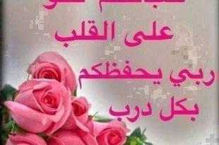 صورة صور صباح الخير ومساء الخير , صباح الخيرات ومساء الانوار