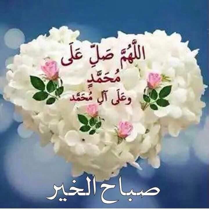 صورة صباح الخير صور , صباحكم فرحه سعاده