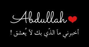 صور صور اسم عبدالله , اسم عبد الله و معناه بالصور
