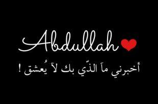 صورة صور اسم عبدالله , اسم عبد الله و معناه بالصور