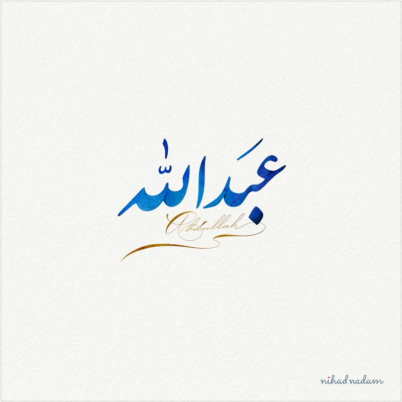اسم عبد الله Png