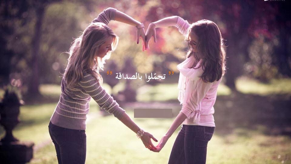 صورة اجمل الصور للاصدقاء فيس بوك , اجمل اصدقاء السوشيال ميديا