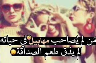 صور اجمل الصور للاصدقاء فيس بوك , اجمل اصدقاء السوشيال ميديا
