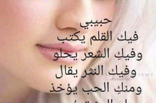 صورة صور اشعار حلوه , اجمل لغات المحبين