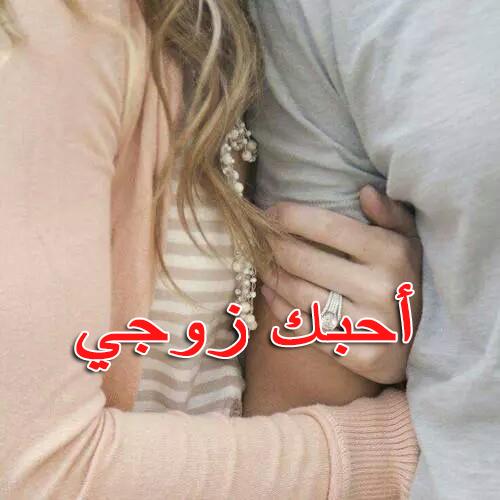 صورة صور زوجي حبيبي , اجمل الصور و الكلمات للزوج