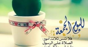 صورة صور عن الجمعه , عيد السماء والارض للمسلمين