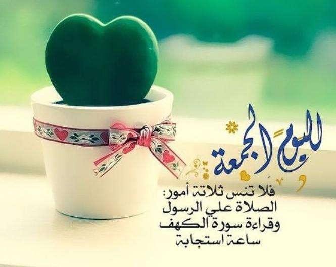 صور صور عن الجمعه , عيد السماء والارض للمسلمين