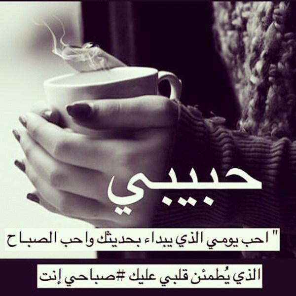 صورة صور صباح الخير حبيبي , صور للحبيب صباح الخير رروعة