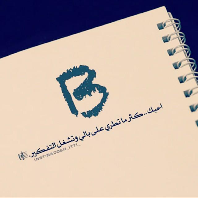صورة صور حرف b , اجمل الاشكال لحرف b