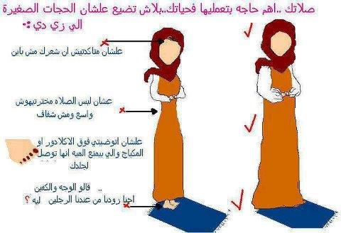 صورة كيفية الصلاة الصحيحة بالصور للنساء , الطريقة الشرعية و الصحيحة لصلاة النساء