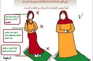 صور كيفية الصلاة الصحيحة بالصور للنساء , الطريقة الشرعية و الصحيحة لصلاة النساء