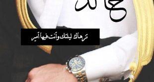 صور صور اسم خالد , ما يحمله اسم خالد من معاني و صفات