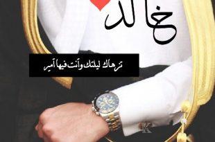 صورة صور اسم خالد , ما يحمله اسم خالد من معاني و صفات