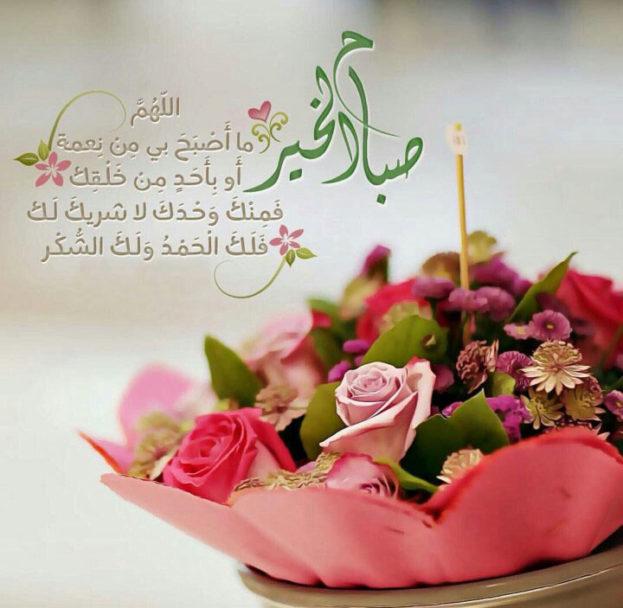 صورة صورصباح الخير جديده , صباح بدايه يوم جديد
