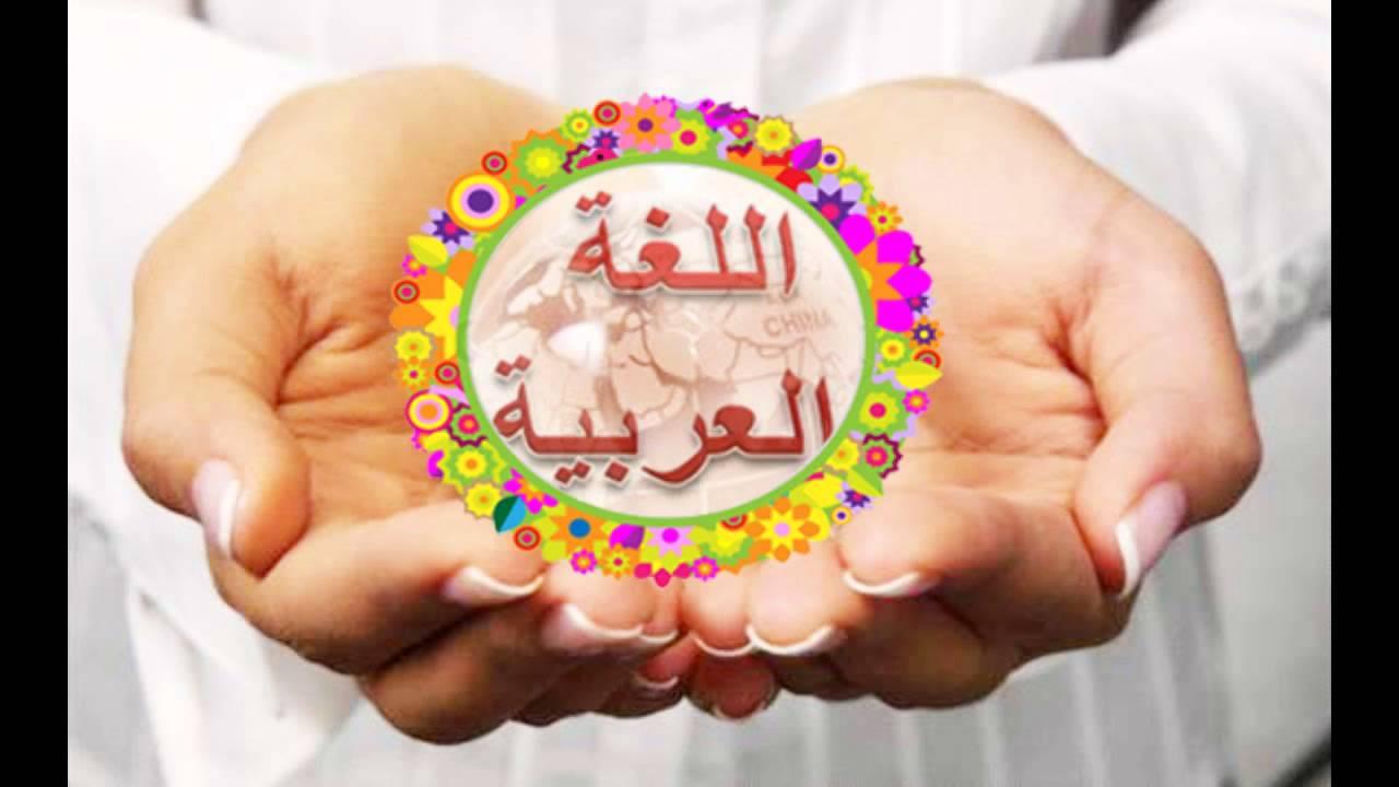 صورة صور عن اللغة العربية , اللغة العربية بالصور