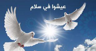 صور صور عن السلام , السلام لغه الشعوب العريقه