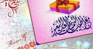 صور صور عن لعيد , صور فرحة العيد