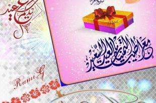 صورة صور عن لعيد , صور فرحة العيد