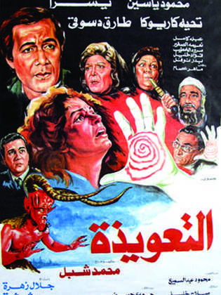 صورة صور صور , افلام مرعبه جدا مصريه بالصور