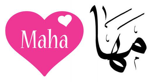 صور صور اسم مها , اسم مها ومعانيه الرائعة