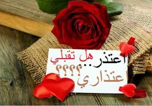 صورة صور عن الاعتذار , الاعتذار مش ضعف