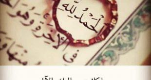 صورة صور اسلامية , اجمل الصور عن الدين الاسلامي