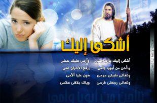 صورة صور دينيه مسيحيه , احدي ديانات الله