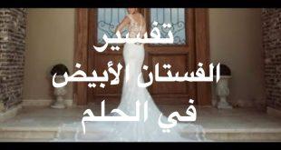 صورة رؤية فستان الفرح له دلائل عديدةتعرف عليها , تفسير حلم العروس بالفستان الابيض