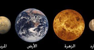 صورة ايهما اقرب للارض عطارد ام الزهرة؟ , اقرب كوكب الى الارض