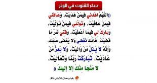 صورة دعاء فك الكرب والهم وحفظ النفس , دعاء الوتر