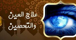 علاج الحسد الشديد , علاج العين