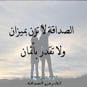 صورة لمة صحابنا وحبايبنا اجمل كلام عن الصداقة 4272
