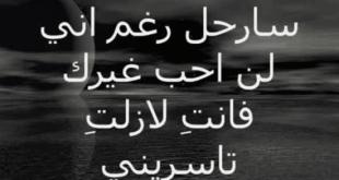 انا مجروح من يوم البعد كلام حب حزين فراق