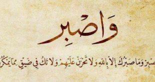 صورة اصبر عشان ربنا يجازيك خير حكم وامثال عن الصبر 4535 10 310x165