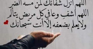 صورة يارب اشفي اي حد مريض دعاء بالشفاء العاجل 4545 11 310x165