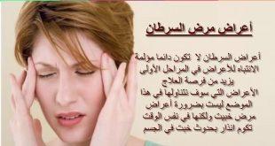 اعراض مرض السرطان