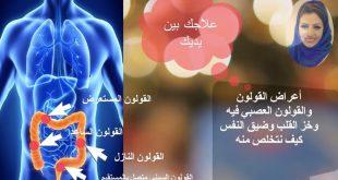 القولون العصبي والقلب