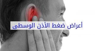 اسباب ضغط الاذن