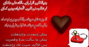 اجمل مسجات الحب