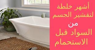 خلطات للجسم قبل الاستحمام