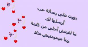 رسائل عشق وغرام,يمكن للأحباب ان يتبادلوا الرسائل عن الحب شاهدوا معى اجمل الرسائل