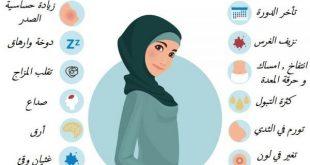 صورة اعراض الحمل للبكر قبل الدوره,  تعرفوا على اعراض الحمل 11327 2 310x165
